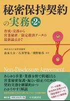 『秘密保持契約の実務〔第2版〕―作成・交渉から営業秘密/限定提供データの最新論点まで』
