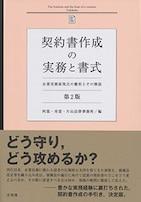 『契約書作成の実務と書式 − 企業実務家視点の雛形とその解説〔第2版〕』