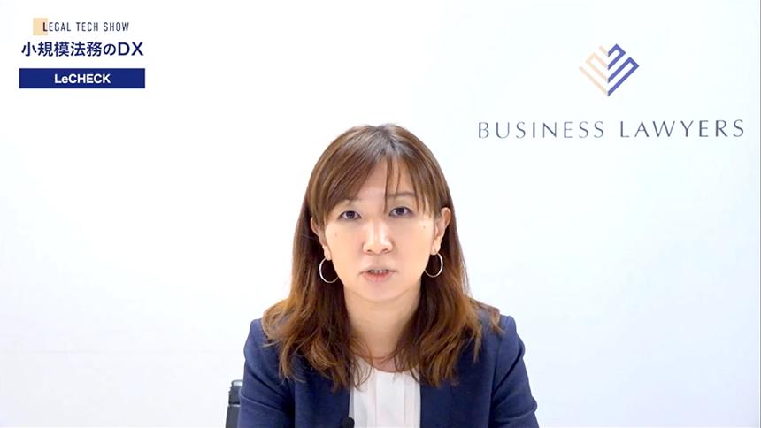 株式会社リセ 代表取締役社長/ 弁護士(日本・NY州) 藤田 美樹氏