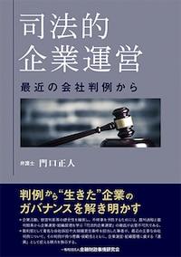 Q&Aでわかる日本版「司法取引」への企業対応 - 新たな協議・合意制度とその対応 -