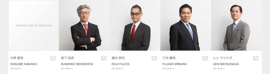 アンダーソン・毛利・友常法律事務所ホームページより