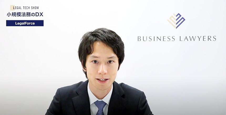 株式会社LegalForce 代表取締役CEO/ 弁護士 角田 望氏