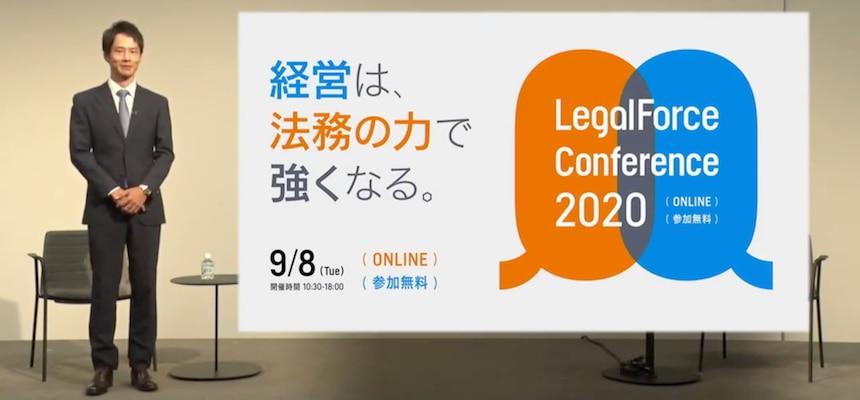LegalForce 代表取締役CEO 角田望氏