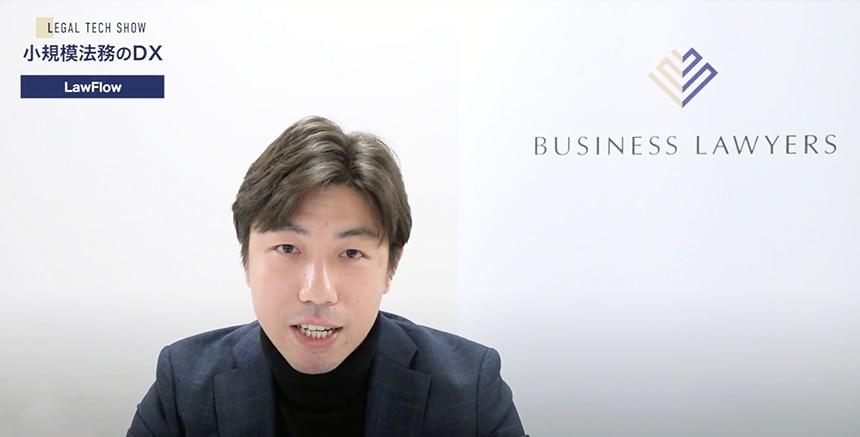 LawFlow株式会社 代表取締役/ 弁護士 則竹 理宇氏
