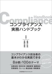 コンプライアンス実務ハンドブック