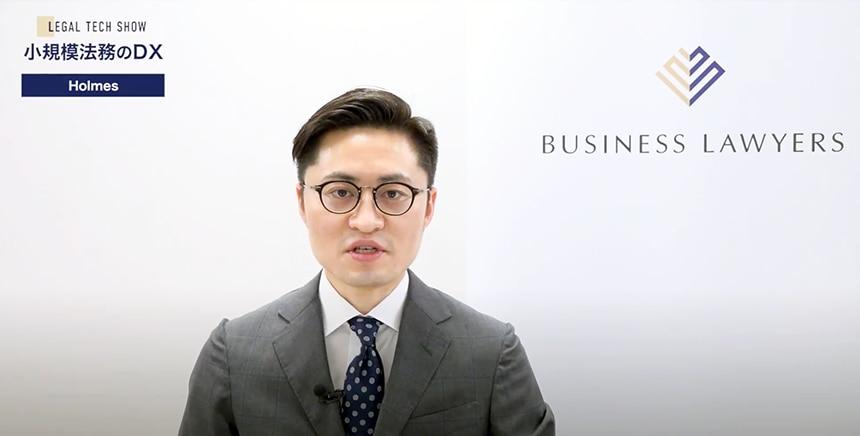 株式会社Holmes 経営企画部 部長 津田 奨悟氏