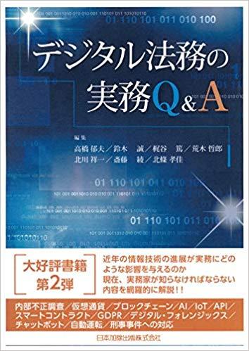 デジタル法務の実務 Q&A
